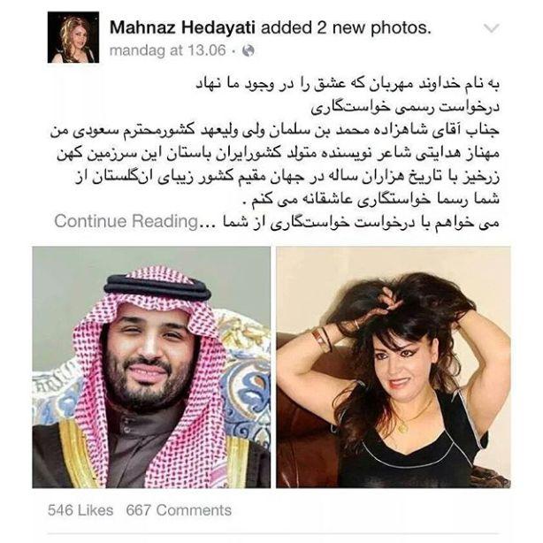 . 🔴 - الكاتبة الإيرانية مهناز هدايتي تطلب عبر موقعها الرسمي وحسابها على الفيسبوك الزواج من الأمير محمد بن سلمان . مصدر الخبر وترجمته⤵⤵ . <a href='/world_news10' target='_blank'><a href='/world_news10' target='_blank'><a href='/world_news10' target='_blank'>@world_news10</a></a></a> <a href='/world_news10' target='_blank'><a href='/world_news10' target='_blank'><a href='/world_news10' target='_blank'>@world_news10</a></a></a> <a href='/world_news10' target='_blank'><a href='/world_news10' target='_blank'><a href='/world_news10' target='_blank'>@world_news10</a></a></a>